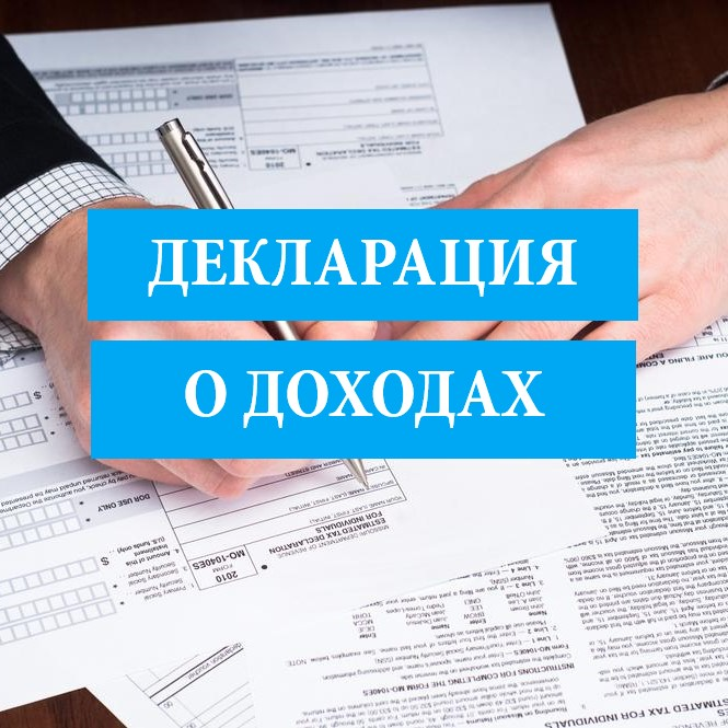 HOW TO REDUCE THE ERROR IN THE DECLARATION OF INCOME?
